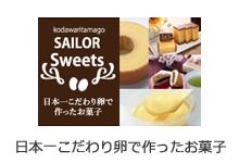 日本一こだわり卵で作ったお菓子