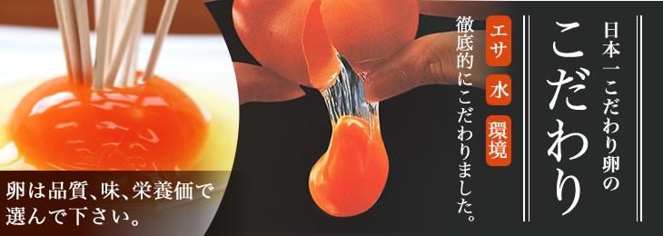 こだわり卵のこだわり